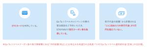 FireShot Capture 058 - Go To トラベルキャンペーン 高速道路周遊パスの限定割引|STAY NAVI| - staynavi.direct
